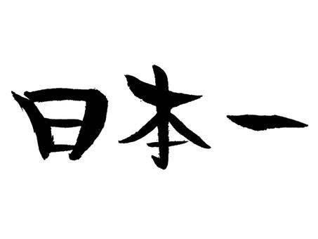 日本最大(筆刷)橫寫