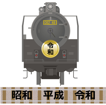 C62 48 machine front run from the Showa