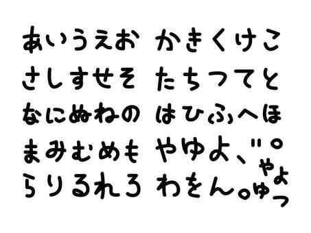 Handwriting style Hiragana set