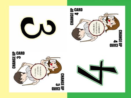 【Drag Races】 Change Up Card 2
