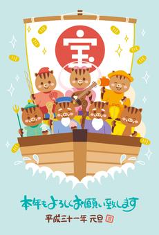Treasure ship Year-year version New Year's card template