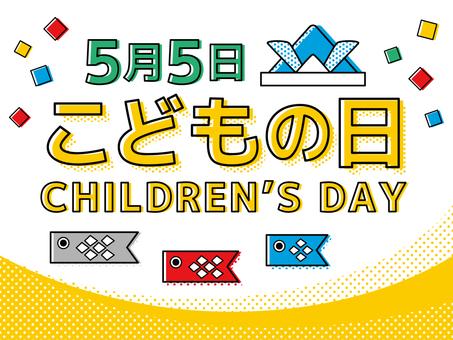 兒童節標題設計黃色