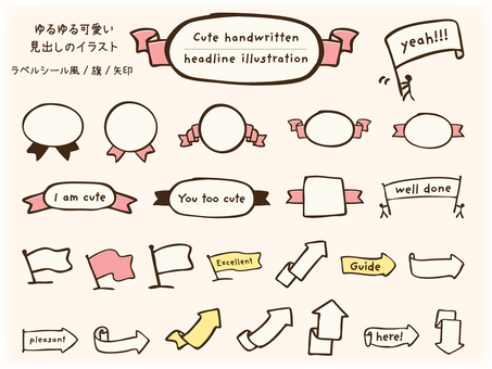 Handwritten cute ribbon heading material summary