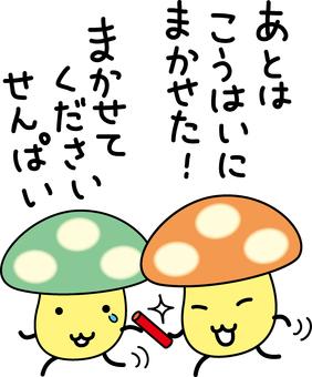 蘑菇接力棒觸摸