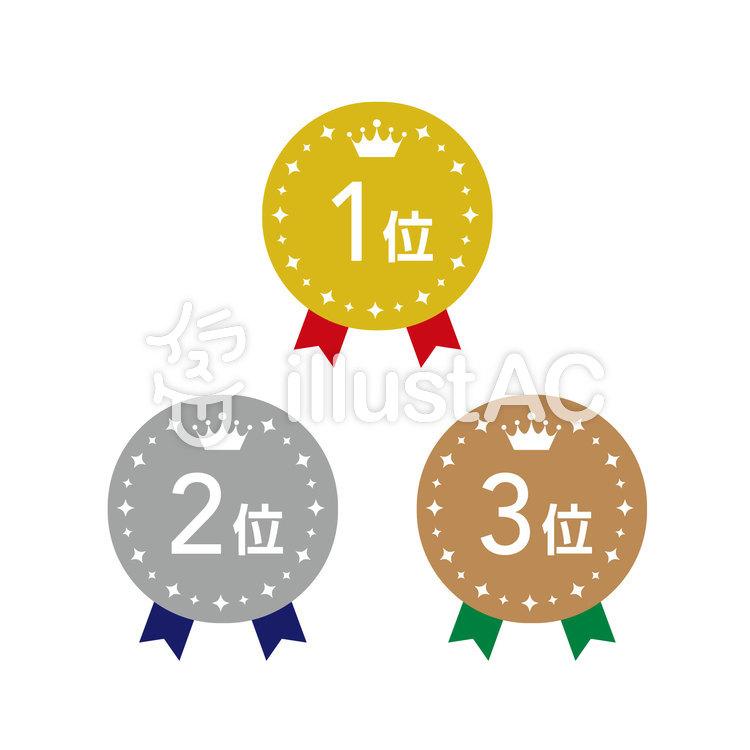 フラットメダル1位2位3位イラスト No 無料イラストなら イラストac