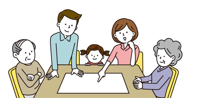 가족 회의