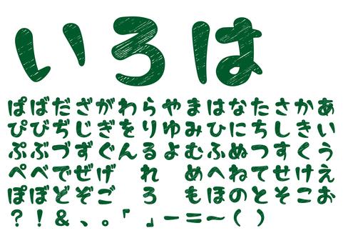 Soft pop hiragana / faint characters