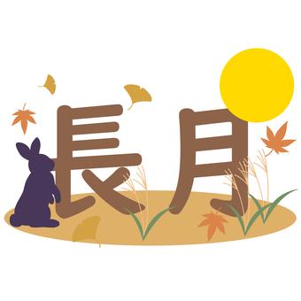 September Image Nagatsuki