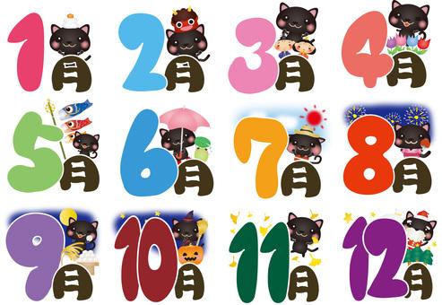 Calendar set black cat