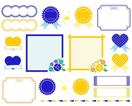 파란색과 노란색의 프레임 세트