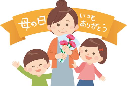 母親節(母親和女兒和兒子)的信件
