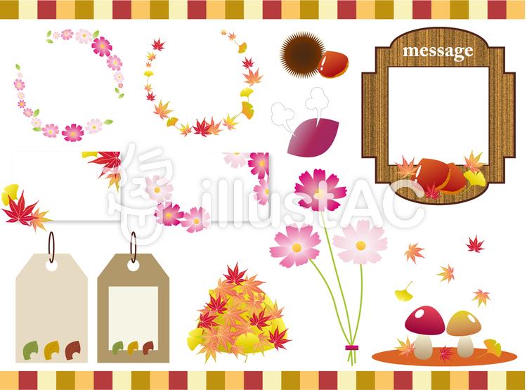 【フリーイラスト素材】 小さい秋フレームセット