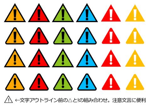 Colorful attention alert warning surprise mark set