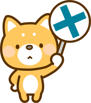 Incorrect answer! Shiba Inu with a sign of