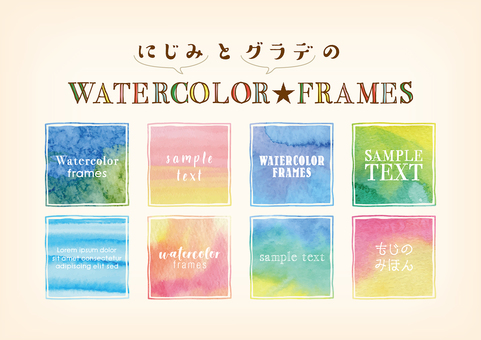 Hand painted watercolor bleed frame set