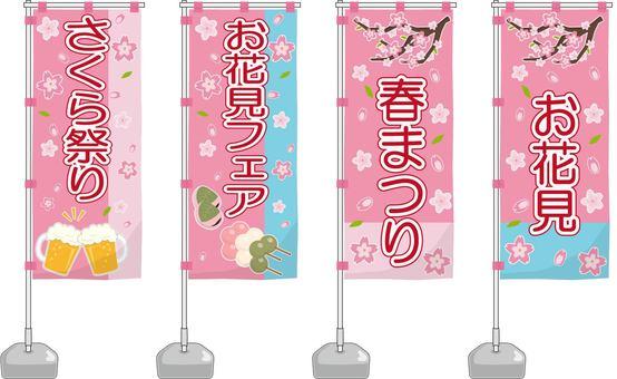 Cherry-blossom flag