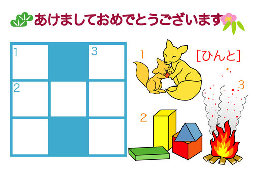 New Year's cards for children and crossword 5