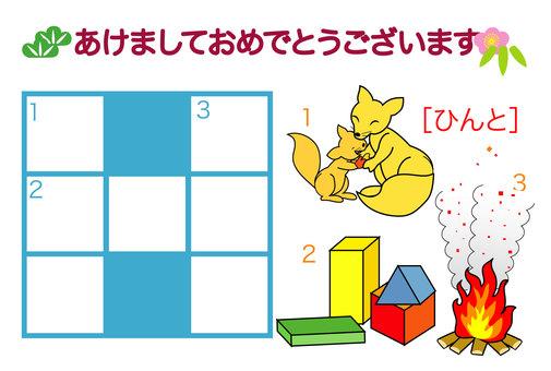 子ども用遊べる年賀状・クロスワード5
