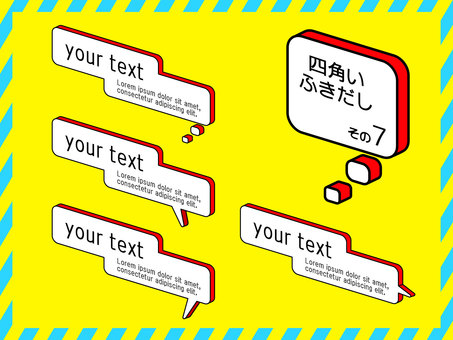 Square speech balloon set <7>
