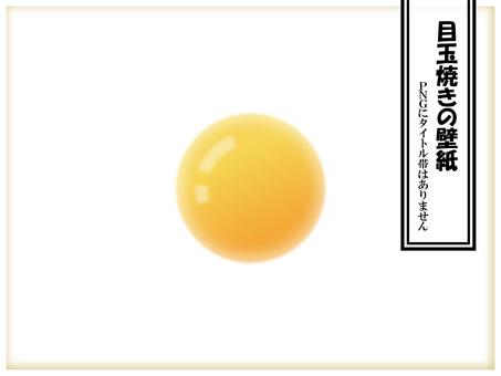 煎蛋背景壁紙實卡