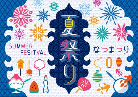 カラフルレトロな 夏祭りセット