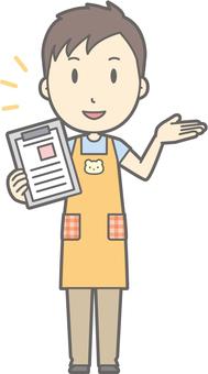 Nursery teacher - guide file - whole body