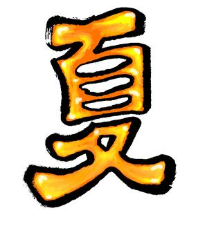 題字/夏/オレンジ