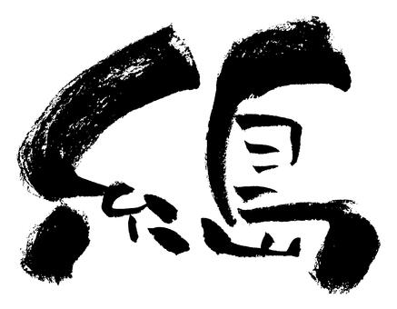 "Brush character ""Itoshima"" request work ②"