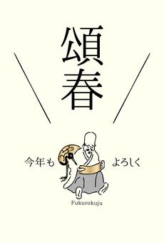 "New Year's Card ""Fukuroku"" (Vertical)"