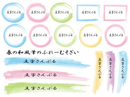 春季日式毛筆材料