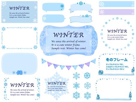 おしゃれな冬のフレーム