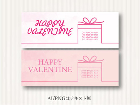 Gift Valentine's gift