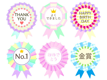 Rosette reward & celebration 2