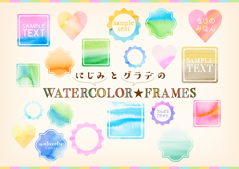 Hand-painted watercolor bleed frame set