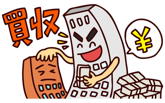 買収(会社のキャラクター)