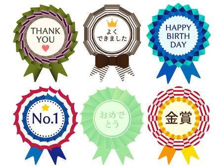 Rosette reward & celebration
