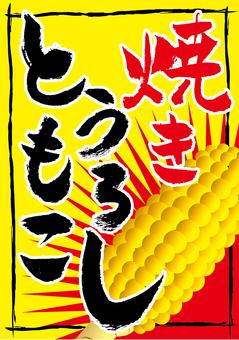 Perilla Grilled Corn POP