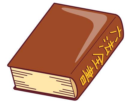 Six law books