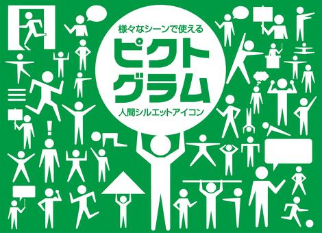 人間☆ピクトグラム(シルエット)緑