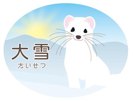 大雪-01