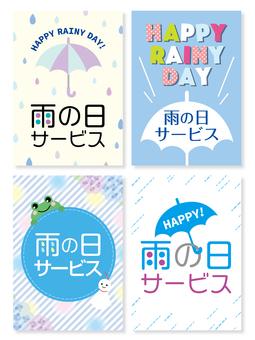 雨の日サービスPOP4種_A