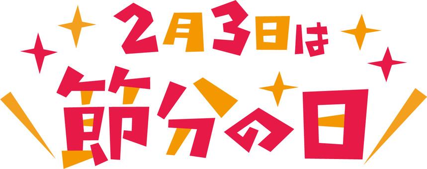 February 3rd is Setsubun's day ☆ letter ☆ POP logo