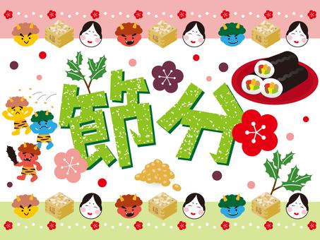 Setsubun image 008