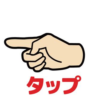 Hand, finger, tap 2