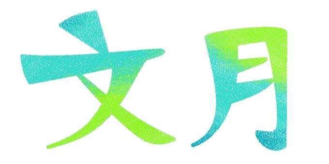 Fumizuki color