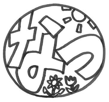 Natsu Hiragana Logo