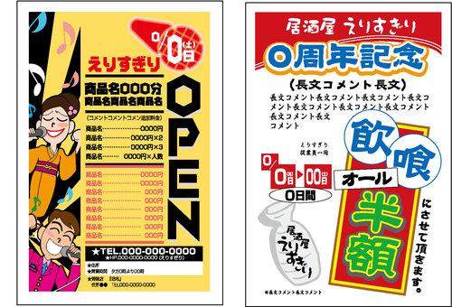 Sample for DM postcard (karaoke / Izakaya)