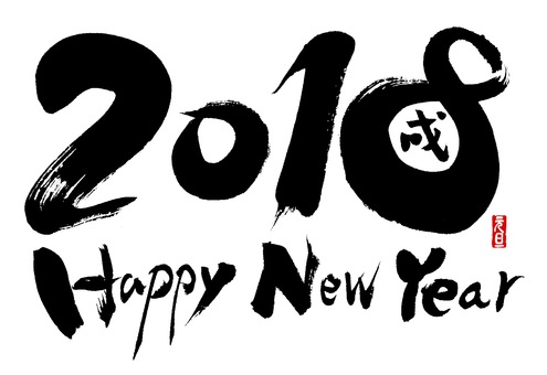 happy new year 戌2018