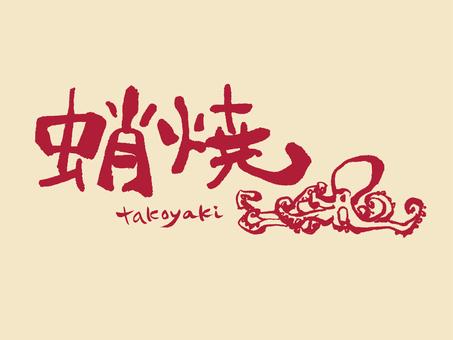 타코야끼 로고