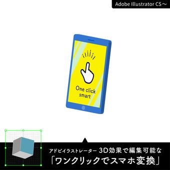 3D智能手機屏幕轉換